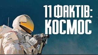 11 фактів про Космос та цікаві знахідки астрономів