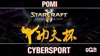 Kungfu super league r6/день#2 (01.09.2017)Pomi
