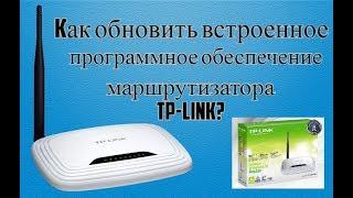 как обновить встроенное программное обеспечение маршрутизатора TP Link?