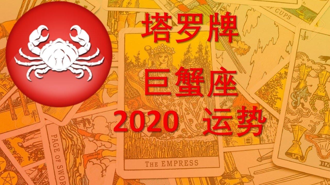 巨蟹座1月20日星座日运势播报_巨蟹座2020年运势 - 塔罗牌 - YouTube