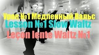 Урок №1 Медленный Вальс / Lesson №1 Slow Waltz / Leçon lente Waltz №1 - lightCHOREOGRAPHY
