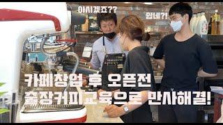 카페창업 출장커피교육 카페메뉴레시피 카페영업관리 오픈전…