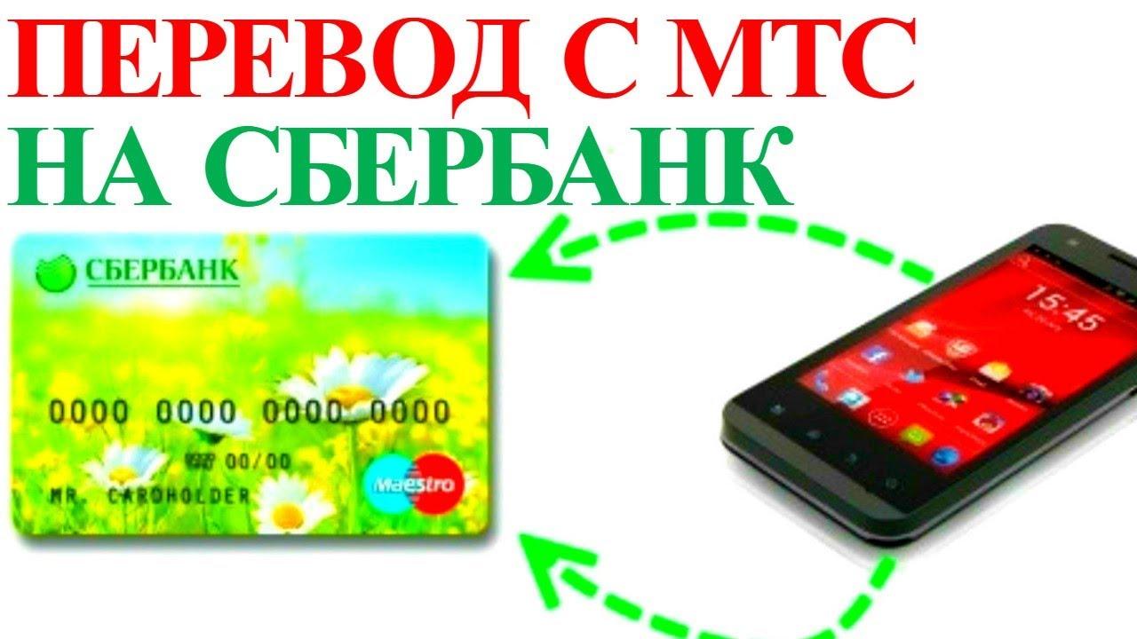 как перевести деньги с номера телефона на другой номер телефона мтс помощь в получении кредита в г черкесске
