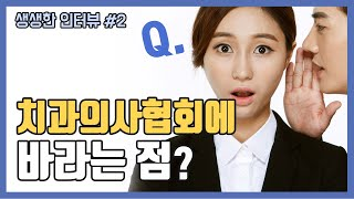 [생생한 인터뷰#2] 치과의사협회에 바라는 점?