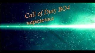 Call of Duty Black ops 4 Moments №2- Выстрел труп!