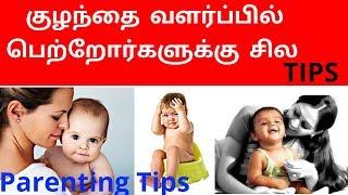 குழந்தை வளர்ப்பில் பெற்றோர்கள் தெரிந்துக்கொள்ள வேண்டியவை  Good parenting tips