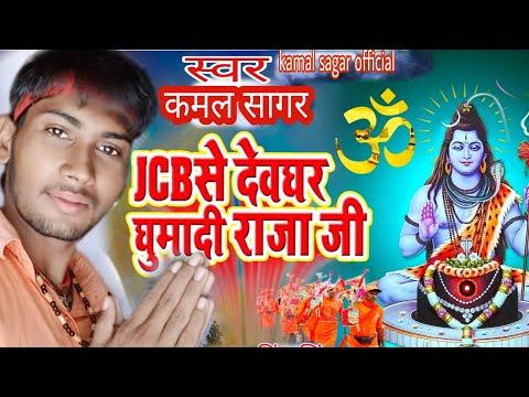 #jcb-से-देवघर-घुमा-दी-राजा-जी#-kamal-sagar-(2019)--का-पारिवारिक-काँवर-गीत--