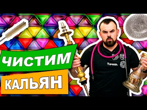 #4 Как чистить кальян? (TochkaBarTV) | How to clean hookah?