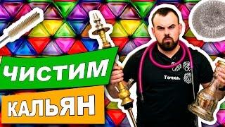 #4 Как чистить кальян? (TochkaBarTV) | How to clean hookah?