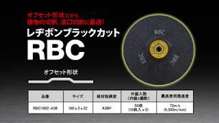 日本レヂボン レヂボンブラックカットRBC 製品PV