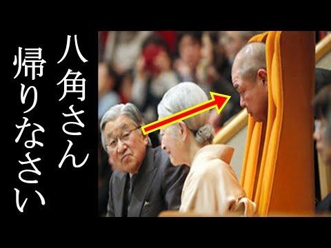八角理事長の言い訳に、ついに天皇陛下も激怒?拒絶された事実もなかったことに…