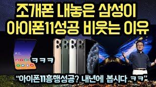 """조개폰 내놓은 삼성이  아이폰11성공 비웃는 이유, """"삼성이 아이폰11 성공을 더 좋아한다고?"""""""