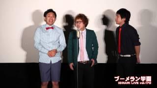 ブーメラン学園の漫才 IGINARI LIVE vol.170より http://tryz.jp/ ブー...