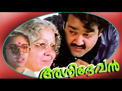 Agnidevan   Malayalam Superhit Full Movie HD    Mohanlal & Revathi