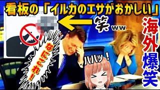 【海外の反応】爆笑ww 日本の水族館の看板の「イルカのエサがおかしい」と海外が大反響!【日本人も知らない真のニッポン】