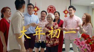 大年初一 The Reunion | A One Take Film | Butterworks