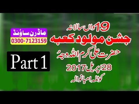Mehfil e Melad Kotla Ambanwala Sialkot (Part 1) By Modren Sound Sialkot 03007123159