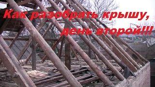 видео Монтаж, реконструкция и ремонт кровли старого дома | Строительство, кровельные работы в Твери | Металлочерепица для здания | Водосток | Расчет