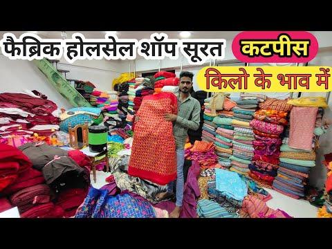 Cut Piece Cloth Wholesaler/surat Cut Piece Wholesale Market/cut Piece Market In Surat/fabric.
