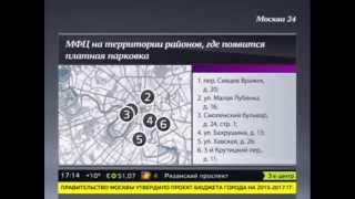 Оформить парковочное разрешение в МФЦ(, 2014-10-21T11:40:23.000Z)