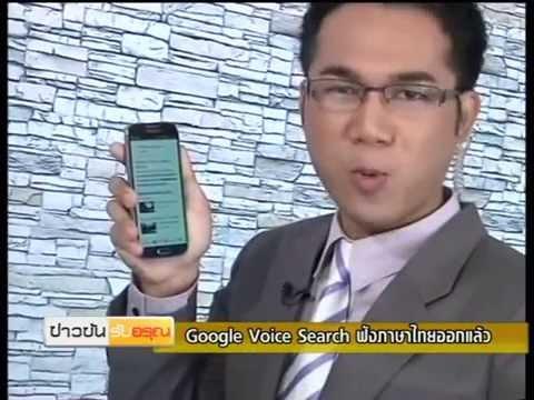 Google Voice Search ฟังภาษาไทยออกแล้ว [ข่าวข้นไอที] เทป40