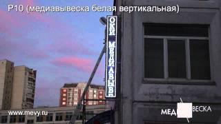 Вертикальная LED медиавывеска