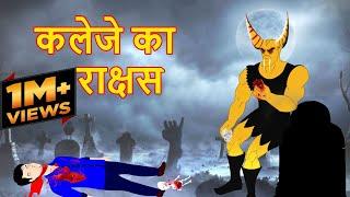 कलेजे का राक्षस | Hindi Cartoons | Cartoon in Hindi | Horror Story | MahaCartoon Tv Adventure