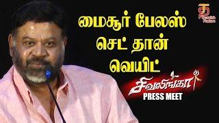 மைசூர் பேலஸ் செட் தான் வெயிட் | P Vasu Speech | Shivalinga Press Meet | Lawrence | Thamizh Padam