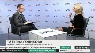 Татьяна Голикова - эксклюзивное интервью РБК