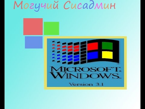 Обзор на Windows 3.1