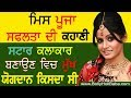 Miss Pooja Success Story In Punjabi | Miss Pooja Struggle Story | Age | Husband | Brother | House