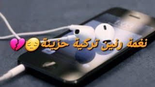 احلى رنات هاتف 2019 || اجمل وافضل نغمات رنين تركية حزينة || اغاني تركية حزينة مترجمة