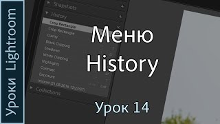 Уроки Lightroom. Урок 14. Меню HISTORY. История в программе Adobe LIGHTROOM.