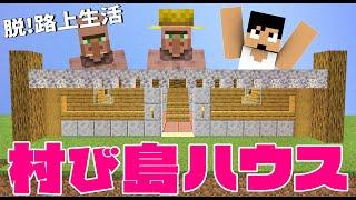 【カズクラ2020】さよなら路上生活…村び島に宿舎完成!マイクラ実況 PART142