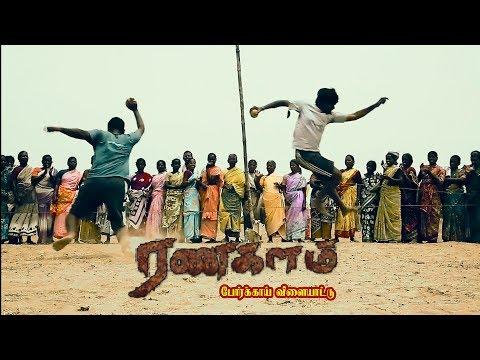 Ranagalam - Tamil short film | Based on Ancient game | Porkaai | Tamilraja