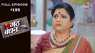 Gathbandhan - 15th October 2019 - गठ बंधन - Full Episode