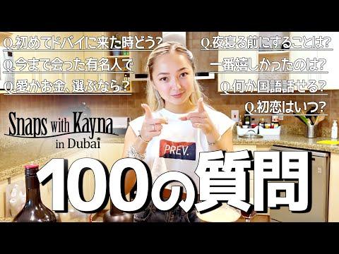 ドバイ在住のインフルエンサー ケイナちゃんに100の質問【Snaps with Kayna】