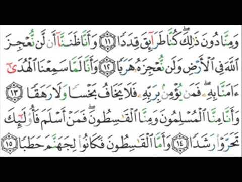 072 - Al-Jinn - Mahir Al Muaiqly -  ماهر المعيقلي -  الجن