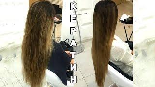 КЕРАТИН! Кератиновое Восстановление Волос! Выпрямление! Женя Гейн(, 2015-10-15T07:28:06.000Z)