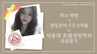 [김영편입 분당 합격생 인터뷰 3탄] 2학기 병행+일반…