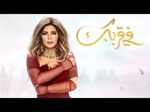 أصالة في قربك Assala Fi Orbak Lyrics Video