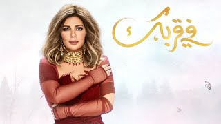 أصالة - في قربك [Assala - Fi Orbak  [LYRICS VIDEO