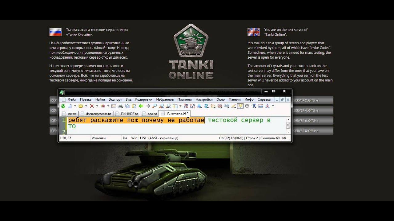 инвайт код для тестового сервера танки онлайн