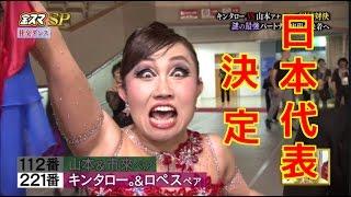 金スマの社交ダンス企画でキンタロウ。がやってくれました! 優勝&日本...