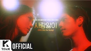 [MV] FTISLAND _ Love Sick(사랑앓이) (With Kim Na Young(김나영))