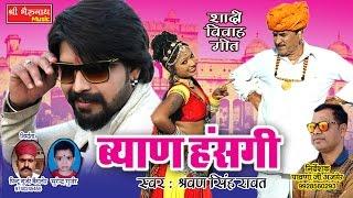 राजस्थानी dj सांग !! ब्यान हंसगी !! New Marwadi Dj Rajsthani Song !! By SHarvan SIngh Rawat