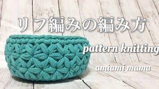 リフ編みの編み方(改正版)~puffed star stitch~