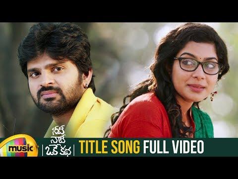 Needi Naadi Oke Katha Title Song Full Video | Needi Naadi Oke Katha Movie | Sree Vishnu |Satna Titus