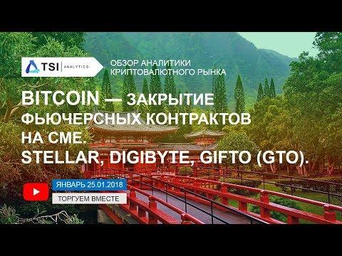 Bitcoin — закрытие фьючерсов на СМЕ. Stellar, DigiByte, Gifto (GTO) | Прогноз Криптовалют