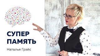 СУПЕРПАМЯТЬ. Наталья ГРЭЙС